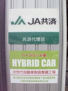 次世代自動車取扱整備工場